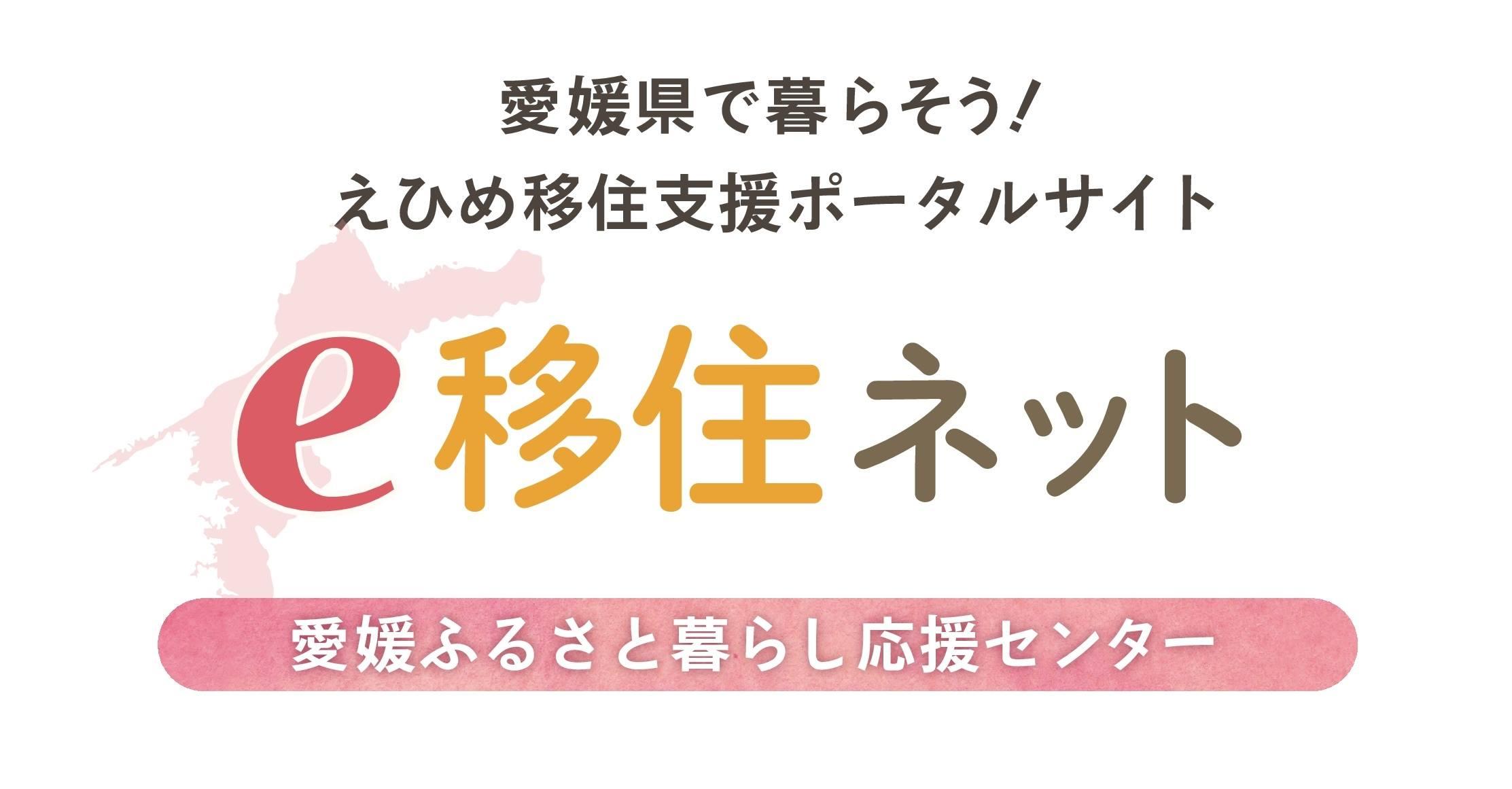 愛媛県で暮らそう!えひめ移住支援ポータルサイト e移住ネット 愛媛ふるさと暮らし応援センター