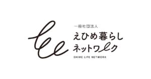 一般社団法人 えひめ暮らしネットワーク